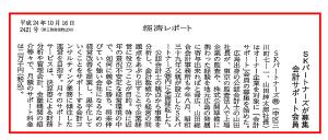 keizai-report